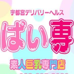 ぱい専 | ぱい専 - 宇都宮風俗