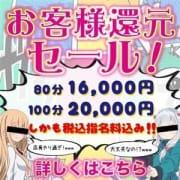 """「お客様還元祭!""""もえもえ☆きゅんコース""""実施中!!」12/10(月) 19:32   もえたく!のお得なニュース"""