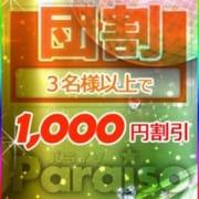 「団体割引♪」08/20(月) 13:55   Paraiso-パライソ-のお得なニュース