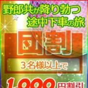 「団体割引♪」03/22(金) 00:08 | ギャルズサロン パライソのお得なニュース