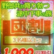 「団体割引♪」08/09(日) 23:40 | ギャルズサロン パライソのお得なニュース