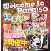「随時イベント開催中!」08/09(日) 23:48 | ギャルズサロン パライソのお得なニュース