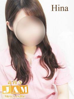 ひな|エステ高円寺JAMでおすすめの女の子