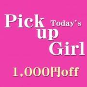 「本日のピックアップガール♪」12/07(金) 21:03 | エステ高円寺JAMのお得なニュース