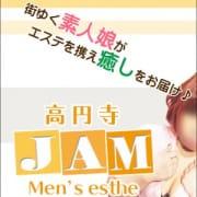 「『癒し』『素人』『Hなエステ』」05/10(金) 16:52 | エステ高円寺JAMのお得なニュース