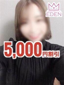 EDEN☆お得情報満載!! | EDEN - 名古屋風俗