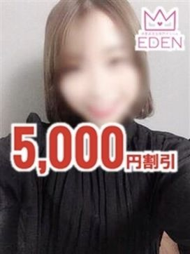 EDEN☆お得情報満載!!|EDENで評判の女の子