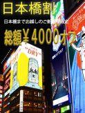 日本橋割り|CoCoaco(ココアコ) 大阪本店でおすすめの女の子