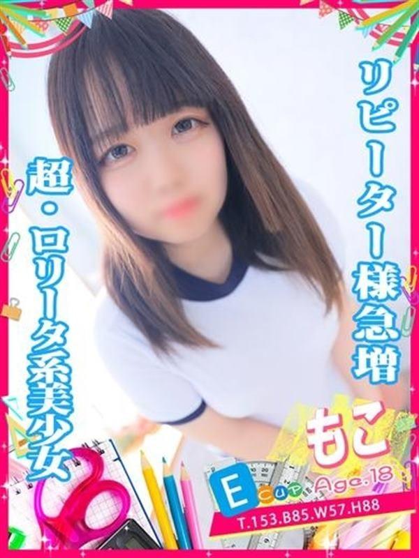 もこ【18歳・黒髪・完全素人!!】