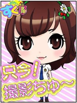 なち☆癒し度MAX♪ | めちゃ!すく北学園 - 名古屋風俗