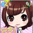 めぐみ☆奇跡のアイドル