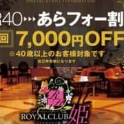 「R-40 あらさー割引」 | ROYAL CLUB姫のお得なニュース