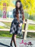 岡田香織|五十路マダム京都店(カサブランカグループ)でおすすめの女の子