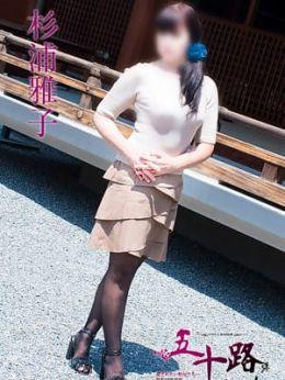 杉浦雅子 | 五十路マダム京都店(カサブランカグループ) - 大津・雄琴風俗