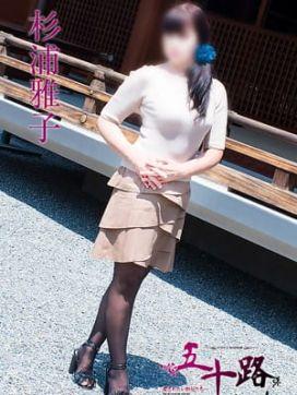 杉浦雅子|五十路マダム京都店(カサブランカグループ)で評判の女の子