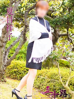 夏目祥子【金沢店】|五十路マダム京都店(カサブランカグループ) - 大津・雄琴風俗