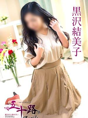 黒沢結美子(五十路マダム京都店(カサブランカグループ))のプロフ写真5枚目