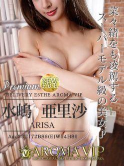 水嶋 亜里沙|アロマVIPでおすすめの女の子