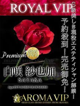 白咲 彩也加 | アロマVIP - 六本木・麻布・赤坂風俗