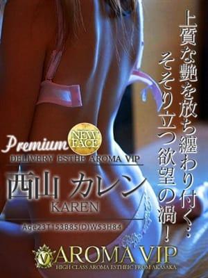 西山 カレン アロマVIP - 六本木・麻布・赤坂風俗