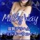 MilkyWayの速報写真