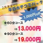 ☆【平日】ホテコミ1,000円off!!|MilkyWay