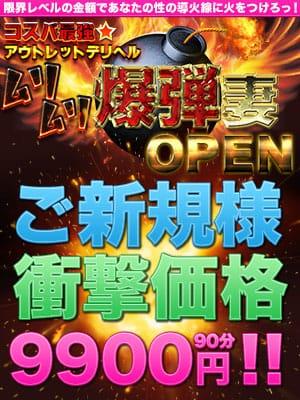 ディスカウントコース【ご新規様限定!超格安コース!】