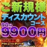 「衝撃価格!ディスカウントコース♪」08/22(水) 04:00   ムリムリ爆弾妻のお得なニュース