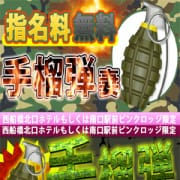 「手榴弾妻指名料無料!!」08/22(水) 04:20   ムリムリ爆弾妻のお得なニュース