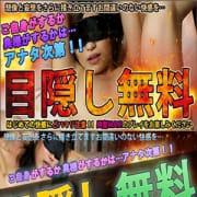 「魔法のアイテム『目隠し』が無料!!」08/22(水) 04:40   ムリムリ爆弾妻のお得なニュース