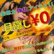 「魔法のアイテム『目隠し』が無料!!」10/22(月) 13:40 | ムリムリ爆弾妻のお得なニュース