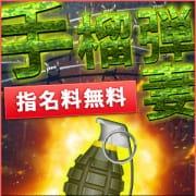 「手榴弾妻指名料無料!!」10/22(月) 14:20 | ムリムリ爆弾妻のお得なニュース