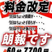 「60~90分コース!衝撃価格でダイナマイトッ♪」01/22(金) 09:00 | ムリムリ爆弾妻のお得なニュース