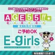 「またまたやります!大好評『AGE55カード』配布!」11/16(金) 08:07 | E-girlsのお得なニュース