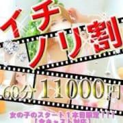 「☆スタート1本目限定☆大好評★イチノリ割」12/14(金) 21:35 | Cinderellaのお得なニュース
