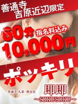 60分¥10000ポッキリ!! | 即即~SOKUSOKU~ - 善通寺・丸亀風俗