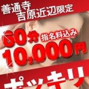 「期間限定 特別イベント!」12/15(土) 01:30   即即~SOKUSOKU~のお得なニュース