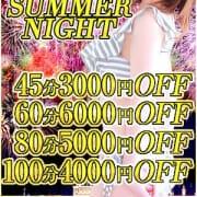 「◆OL Summer Night 最大6,000円OFF◆」07/21(土) 18:33 | OLセレクション宇都宮店のお得なニュース