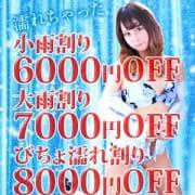 「◆新・雨割り 最大8,000円OFF◆」09/20(木) 18:04 | OLセレクション宇都宮店のお得なニュース