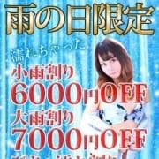 「◆新・雨割り 最大8,000円OFF◆」09/20(木) 21:12 | OLセレクション宇都宮店のお得なニュース