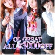 「◆OL GREAT★3,000円OFF◆」01/23(水) 17:43 | OLセレクション宇都宮店のお得なニュース