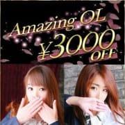 「◆Amazing OL♪3,000円off◆」03/22(金) 21:34 | OLセレクション宇都宮店のお得なニュース
