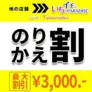 「他社のデリヘルから乗り換えでとってもお得♪」07/05(日) 05:51   いちゃいちゃパラダイス(高松店)のお得なニュース