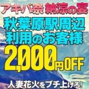 「7月はアキバ祭り2000円OFF♪」06/25(月) 17:32 | 神田人妻城のお得なニュース