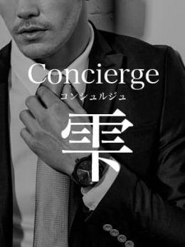 雫(コンシュルジュ)・男性 | タントラマッサージ CHAKURA - 広島市内風俗