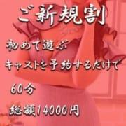 「★【ご新規様割】初めて遊ぶキャストは電話予約無料★」05/27(月) 00:14 | アルカディアのお得なニュース