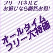 「◆【オールタイム】最安値 コース料金50分12,000円!!」07/28(水) 00:49 | アルカディアのお得なニュース