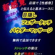 「【4月性感祭】ぞわっと?サワサワ?新感覚の目隠しプレイ(^^♪」04/03(水) 23:41   スポコスkunkakunkaのお得なニュース