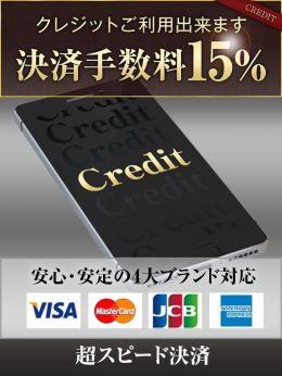 クレジット決済可能 | 人妻DALIA 松山・大洲店 - 松山風俗