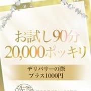 「90分20,000円!大好評の新イベント♪」02/17(日) 07:41 | 密着洗感ボディエステ神戸のお得なニュース